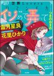 禁断Loversロマンチカイジめて弄って Vol.040