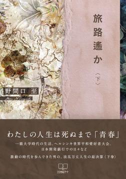 旅路遥か<下>-電子書籍