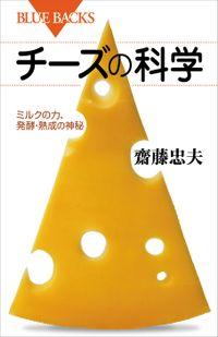 チーズの科学 ミルクの力、発酵・熟成の神秘