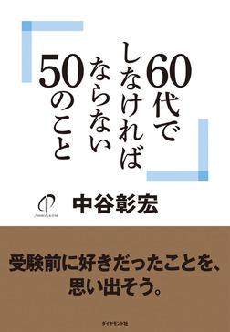 60代でしなければならない50のこと-電子書籍