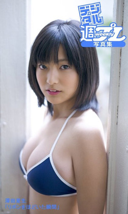 <デジタル週プレ写真集> 澤田夏生「リボンをほどいた瞬間」-電子書籍
