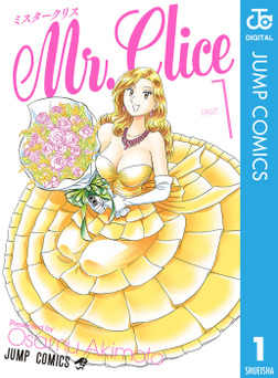 Mr.Clice 1-電子書籍