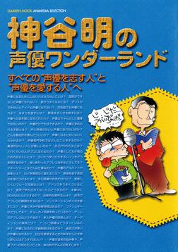 神谷明の声優ワンダーランド-電子書籍