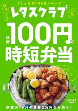 レタスクラブ Special edition ほぼ100円の時短弁当-電子書籍