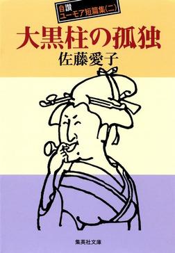 大黒柱の孤独 自讃ユーモア短篇集2-電子書籍
