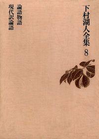 下村湖人全集8 論語物語 現代訳論語