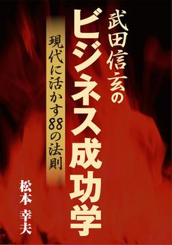 武田信玄のビジネス成功学-電子書籍