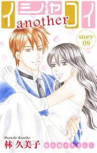 Love Silky イシャコイanother story09