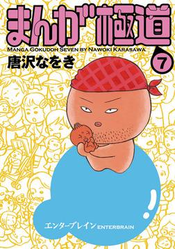 まんが極道 7-電子書籍