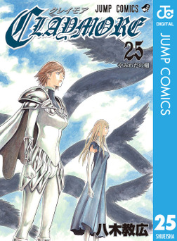 CLAYMORE 25-電子書籍
