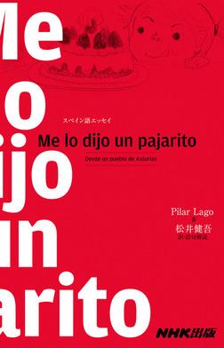 スペイン語エッセイ Me lo dijo un pajarito Desde un pueblo de Asturias-電子書籍