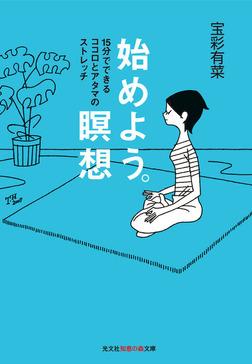 始めよう。瞑想~15分でできるココロとアタマのストレッチ~-電子書籍