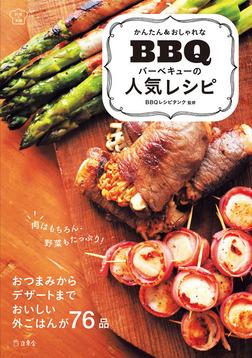 かんたん&おしゃれな バーベキューの人気レシピ(立東舎 料理の本棚)-電子書籍
