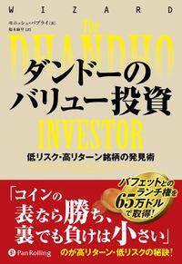 ダンドーのバリュー投資 ——低リスク・高リターン銘柄の発見術