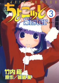 ちょこッとSister 3巻-電子書籍