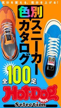 ホットドッグプレスセレクション 色別スニーカーカタログ 全100足 2021年2/19号