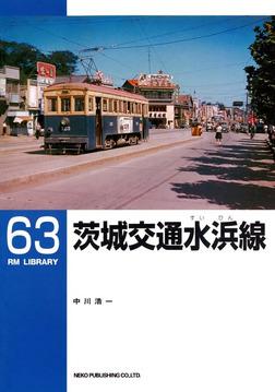 茨城交通水浜線-電子書籍