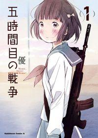 【電子版】五時間目の戦争(1)