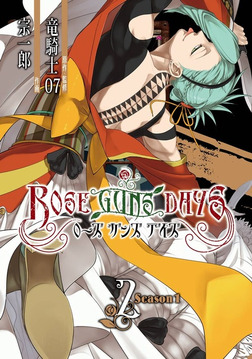 ROSE GUNS DAYS Season1 (2)-電子書籍