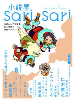 小説屋sari-sari 2014年1月号 「タクミくんシリーズ」のごとうしのぶ新作登場!-電子書籍