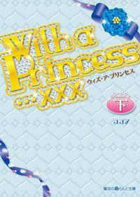 With a Princess…×××[下]