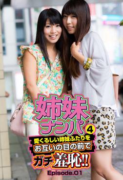 姉妹ナンパ4 愛くるしい姉妹ふたりをお互いの目の前でガチ羞恥!! Episode.01-電子書籍