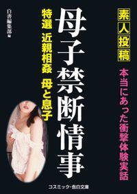母子禁断情事(コスミック告白文庫)