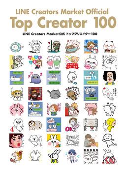 LINE Creators Market公式 トップクリエイター 100-電子書籍
