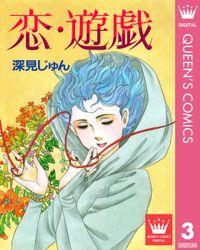恋・遊戯 傑作選「紡ぐ」 3