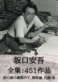 坂口安吾 全集451作品:桜の森の満開の下、堕落論、白痴 他