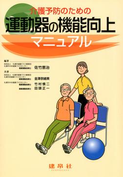 介護予防のための 運動器の機能向上マニュアル-電子書籍