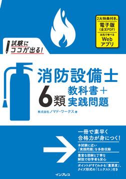 試験にココが出る!消防設備士6類 教科書+実践問題-電子書籍