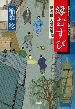 縁むすび~研ぎ師人情始末(十四)~-電子書籍