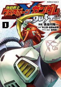機動戦士クロスボーン・ガンダム DUST(角川コミックス・エース)