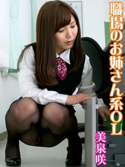 職場のお姉さん系OL 美泉咲※直筆サインコメント付き-電子書籍