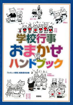 学校行事おまかせハンドブック-電子書籍