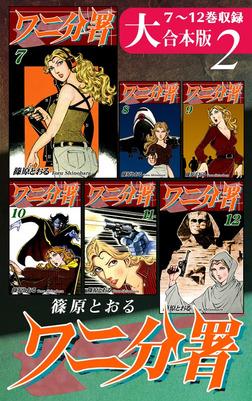ワニ分署【大合本版】(2) 7~12巻収録-電子書籍