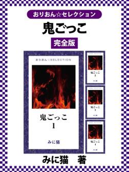 鬼ごっこ 完全版-電子書籍