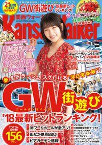 KansaiWalker関西ウォーカー 2018 No.9