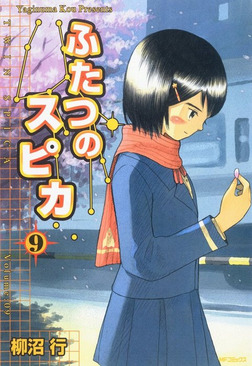 ふたつのスピカ 9-電子書籍