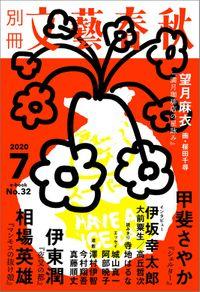 別冊文藝春秋 電子版32号 (2020年7月号)