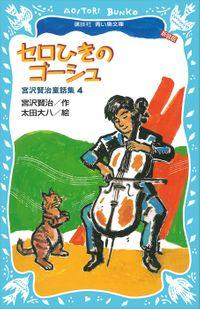 セロひきのゴーシュ-宮沢賢治童話集4-(新装版)