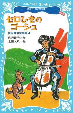 セロひきのゴーシュ-宮沢賢治童話集4-(新装版)-電子書籍