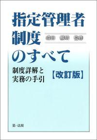 指定管理者制度のすべて 制度詳解と実務の手引[改訂版]