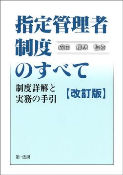 指定管理者制度のすべて 制度詳解と実務の手引[改訂版]-電子書籍
