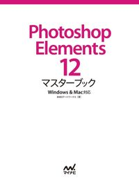 Photoshop Elements 12マスターブック Windows&Mac対応