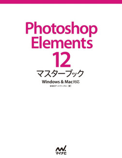 Photoshop Elements 12マスターブック Windows&Mac対応-電子書籍