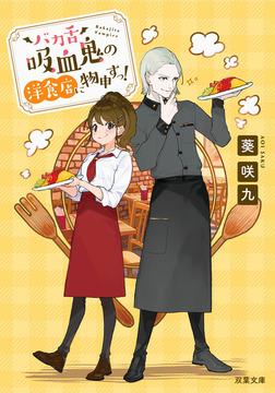 バカ舌吸血鬼の洋食店に物申すっ!-電子書籍