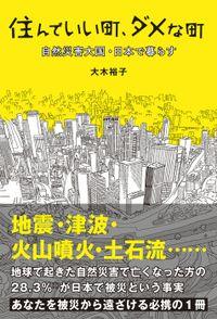 住んでいい町、ダメな町 自然災害大国・日本で暮らす