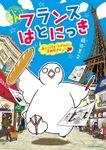 【期間限定 無料お試し版 閲覧期限2019年12月25日】フランスはとにっき 海外に住むって決めたら漫画家デビュー